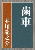 歯車 - 芥川 龍之介