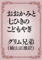 おおかみと七ひきのこどもやぎ - グリム兄弟(楠山正雄訳)