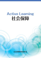 Active Learning 社会保障