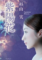 紫陽花 - 杉山 実