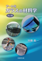 アートなガラスの材料学 改訂版