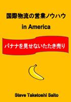 国際物流の営業ノウハウ in America(バナナを見せないたたき売り)