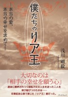 OUR KING LEAR - Takeki Asakawa