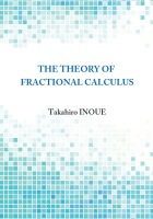 The Theory of Fractional Calculus - Takahiro INOUE