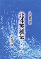 九戸戦始末記 北斗英雄伝 第一巻 - 早坂 昇龍