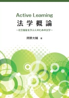Active Learning 法学概論 〜社会福祉を学ぶ人のための法学〜 - 岡野 大輔