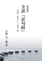 原始仏典 全訳『法句経』 「訓読」「読み下し」「原文」附