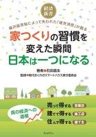 家つくりの習慣を変えた瞬間 日本は一つになる