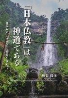 「日本仏教」は神道である 日本人の「こころ」の特質を求めて