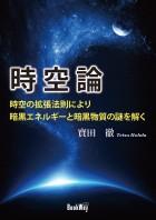 『時空論』 時空の拡張法則により暗黒エネルギーと暗黒物質の謎を解く - 寳田 徹
