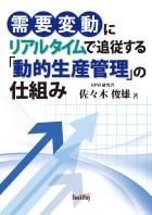 需要変動にリアルタイムで追従する「動的生産管理」の仕組み - 佐々木 俊雄