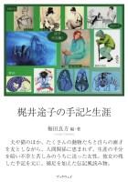 梶井途子の手記と生涯