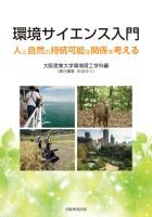 環境サイエンス入門 人と自然の持続可能な関係を考える - 大阪産業大学環境理工学科 編 (責任編集 前迫ゆり)
