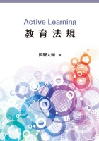 Active Learning 教育法規