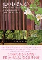 恋のおばんざい −天下国家への手紙− The story of love in small dishes cafe: Letter to the nation-state - 西川 正孝