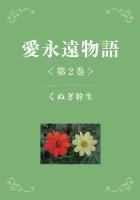 愛永遠物語 第2巻
