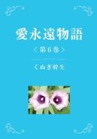愛永遠物語 第6巻