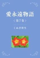 愛永遠物語 第7巻