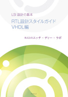 LSI設計の基本 RTL設計スタイルガイド VHDL編