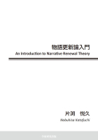 物語更新論入門 An Introduction to Narrative Renewal Theory - 片渕 悦久
