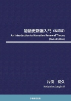 物語更新論入門(改訂版) An Introduction to Narrative Renewal Theory (Revised Edition) - 片渕 悦久