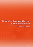 Narrative Renewal Theory: A Brief Introduction - Nobuhisa Katafuchi