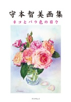 守本智美画集 ネコとバラ色の日々 Tomomi Morimoto Everyday Happiness of Cats and Roses