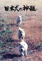 日本犬の神髄 - 浦浪 臣晃