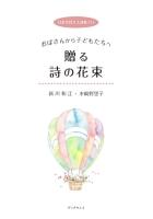 日本女性2人詩集(1)おばさんから子どもたちへ贈る詩の花束 - 新川 和江、水崎 野里子