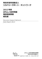 2012年度 ぱちんこ依存問題電話相談事業報告書 - 西村 直之