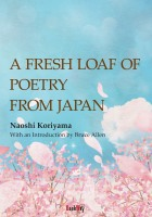 A Fresh Loaf of Poetry from Japan - 郡山 直