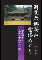 国東六郷満山霊場めぐり 改訂版 宇佐神宮と三十三霊場巡拝の旅