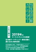 '19生活行動カレンダー - 株式会社クレオ 生活行動研究部