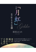写真集「月虹」 夜の虹と日本の滝30 - 猪原 はじめ