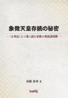象徴天皇存続の秘密 「古事記」上つ巻に読む家族の発展諸段階 - 須藤 泰秀