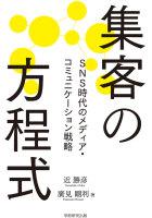 集客の方程式 〜SNS時代のメディア・コミュニケーション戦略〜 - 近 勝彦、廣見 剛利