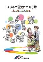 「はじめて色覚にであう本」30冊+「利用の手引き」1冊セット - しきかく学習カラーメイト