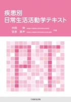 疾患別日常生活活動学テキスト - 村田 伸、安彦 鉄平