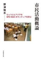 市民活動概論 −ひょうごとアジアのNPO・NGO・ボランティアを学ぶ−