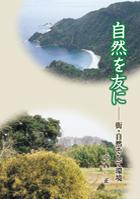 自然を友に−街・自然そして環境