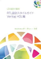 LSI�߷פδ��� RTL�߷ץ������륬���� Verilog HDL��