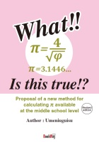 What!! π=4/√φ=3.1446... Is this true!? (Revised edition) - Umeniuguisu