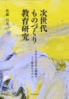 次世代ものづくり教育研究 日本人は責任の問題をどう解決するのか