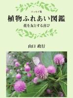植物ふれあい図鑑 花を友とする喜び