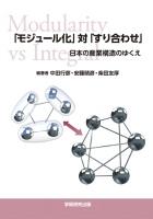 「モジュール化」対「すり合わせ」—日本の産業構造のゆくえ