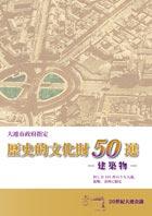 大連市政府指定 歴史的文化財50選-建築物- - 垣間 庄・野越 真昭・20世紀大連会議