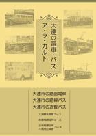 大連の電車・バス ア・ラ・カルト - 泰 源治 編著・甲斐 正人 発行
