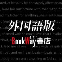 BookWay書店 外国語版 BookWay書店 外国語版:外国語の書籍を扱っています。