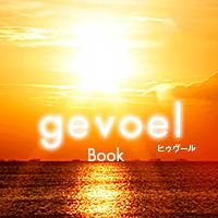 gevoel Book gevoel Book:本を通して感動を伝えていきます。