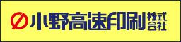小野高速印刷株式会社